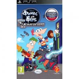 Игра для PSP Финес и Ферб. Покорение 2-го измерения (Essentials)