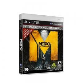 Игра для PS3 Метро 2033: Луч Надежды (Limited Edition)