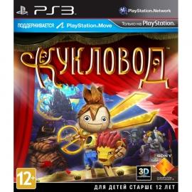 Игра для PS3 Кукловод