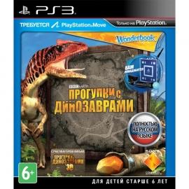 Игра для PS3 Wonderbook. Прогулки с динозаврами