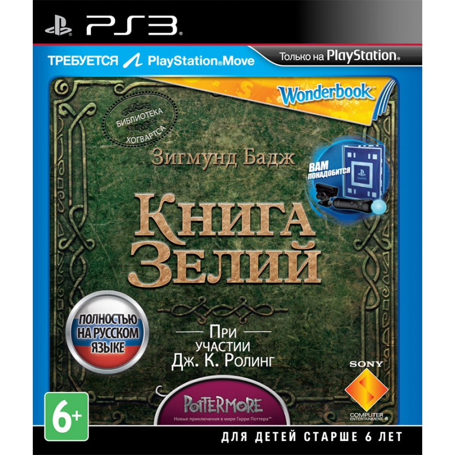 Игра для PS3 Wonderbook. Книга зелий title=