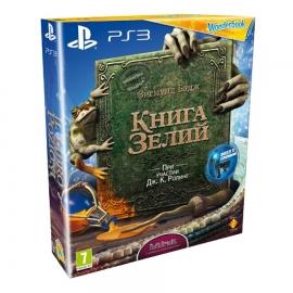 Игра для PS3 Комплект: Книга зелий + Wonderbook