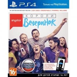 Игра для PS4 SingStar: Короли вечеринок