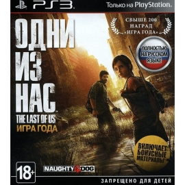 Игра для PS3 Одни из нас. Game of the Year Edition