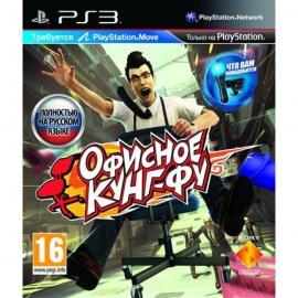Игра для PS3 Офисное Кунг-Фу