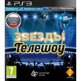 Игра для PS3 Звёзды телешоу