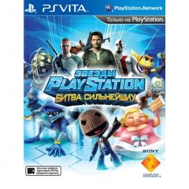 Игра для PS Vita Звезды PlayStation: Битва сильнейших