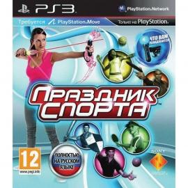 Игра для PS3 Праздник спорта